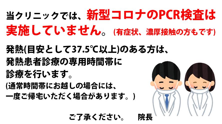 新型コロナPCR検査について
